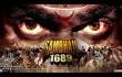 sambhaji movie